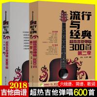 【全套2册】 吉他谱书籍流行与经典超热吉他弹唱2018流行歌曲吉他曲谱书入门教材自学吉他乐谱书初学者简谱自弹曲谱大全六