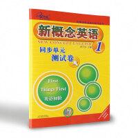 新概念英语1 同步单元测试卷 天津科学技术出版社9787557603090 配套新概念英语1英语初阶教材课本适用