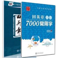 田英章楷书7000常用字+田英章现代汉语3500字(共2册)