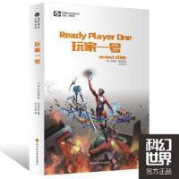 【二手旧书8成新】玩家一号 克莱恩 四川科技出版社9787536479333