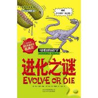 可怕的科学・经典科学系列 进化之谜