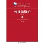 传播学概论(第三版)(21世纪高职高专规划教材・新闻传播系列)