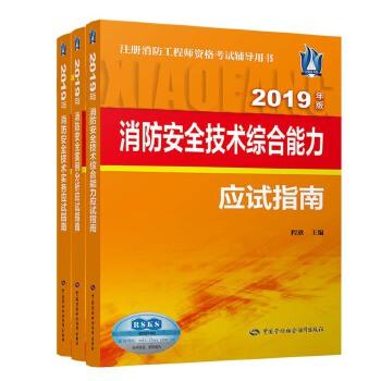 消防工程师2019教材 一级注册消防工程师资格考试官方教辅应试指南套装(共3册):技术综合能力+技术实务+案例分析·应试指南