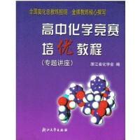 高中化学竞赛培优教程(专题讲座)