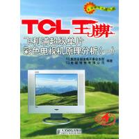 TCL王牌飞利浦超级单片彩色电视机原理分析(一)