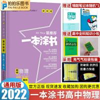 一本涂书高中物理 高一二三高考通用 2021版