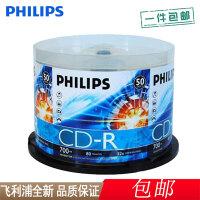 【包邮】飞利浦 CD-R 刻录光盘 52速 700M 刻录盘 原装空白光盘 50片装