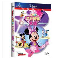 原装正版 迪士尼动画片米奇妙妙屋:流行歌星米妮 1DVD9 少儿卡通片 儿童动画片 中英双语