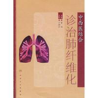 【二手书8成新】中西医结合诊治肺纤维化 董瑞 人民卫生出版社