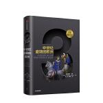 中信:企鹅欧洲史・古典欧洲的诞生(套装共3册 )