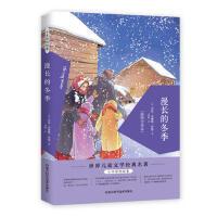 世界儿童文学经典名著・小木屋的故事--漫长的冬季(彩插) 【美】劳拉 英格斯 9787538030129