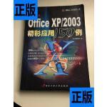 【二手旧书9成新】新编中文Office XP/2003精彩应用150例――Offi