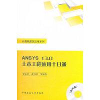 ANSYS13.0 土木工程应用十日通(含光盘)