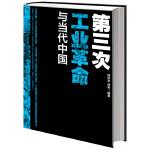 第三次工业革命与当代中国 (1版1次)