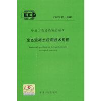 生态混凝土应用技术规程 CECS 361:2013