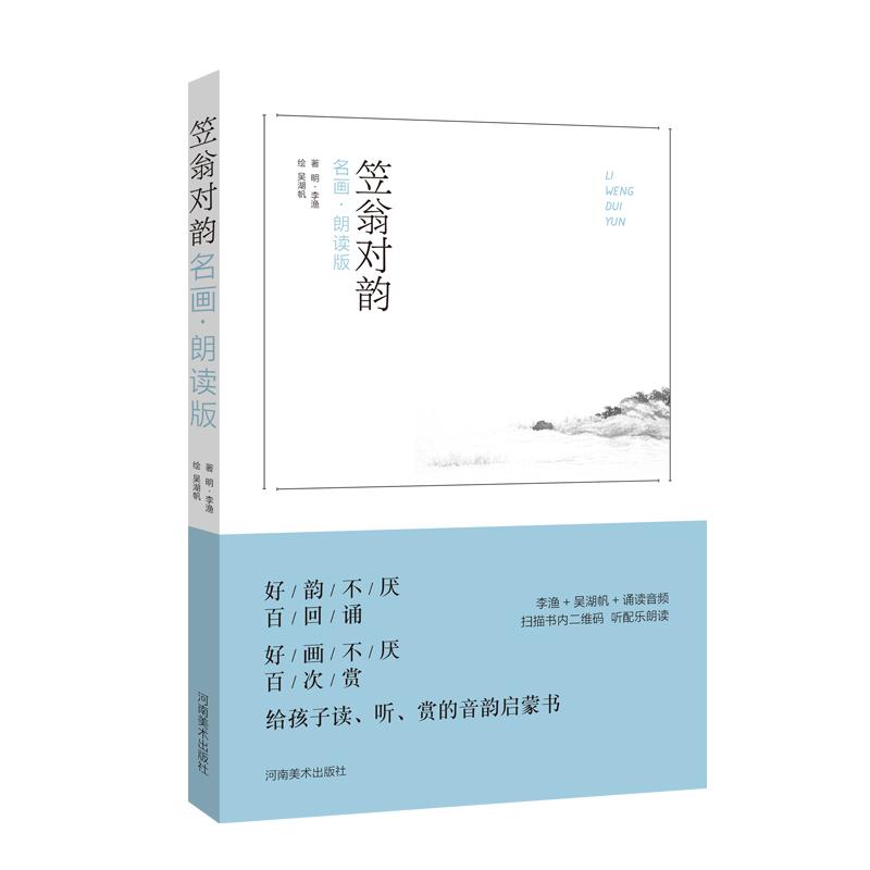 笠翁对韵(名画·朗读版)