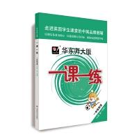 2019秋一课一练・N版一年级英语(第一学期)