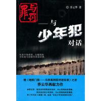 【正版二手书9成新左右】罪与罚与少年犯对话 乔云华 新华出版社