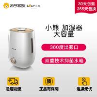【苏宁易购】小熊(Bear) 加湿器 JSQ-A50U15升大容量 微米级细雾 超声波静音家用办公室卧室补水 香薰机