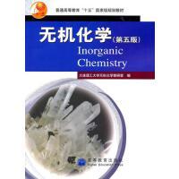 【旧书二手书8成新】无机化学第五版大连理工学无机化学教研室9787040193268