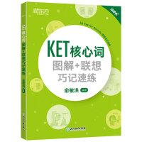 新东方:KET核心词图解+联想巧记速练(2020改革版)