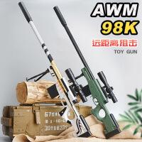儿童吃�u玩具枪8倍套装awm狙击m24可发射*98k男孩装备步枪真
