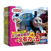 葫芦弟弟托马斯故事书全套10册托马斯和他的朋友们一定有办法小火车书不要坏脾气情商培养绘本书籍3-6岁幼儿园宝宝睡前故事