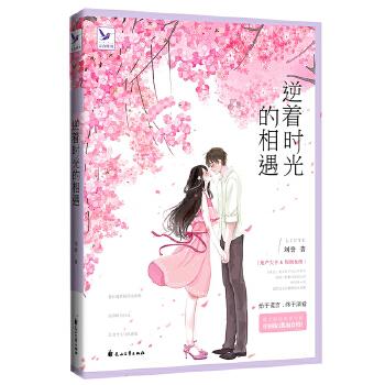 逆着时光的相遇(始于谎言,终于深爱,知名编剧刘誉最新作品,打造中国版《假面真情》)双面女孩VS腹黑王子 我行遍世间所有的路,逆着时光行走,只为今生与你邂逅。万合图书