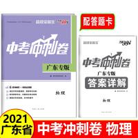 天利38套 广东专版 物理 2021中考冲刺卷