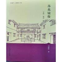 苏北镜像:平原 变迁 建筑