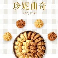 珍妮曲奇饼干牛油咖啡双味320g手工曲奇礼盒装办公室休闲零食品饼干