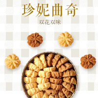【春节限量款5折】珍妮曲奇小熊饼干牛油咖啡双味320g年货必备