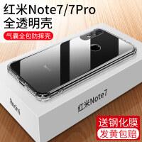 小米9手机壳8红米note7青春版4保护6x套max3男note5防摔mix2s全包Pro屏幕指纹九