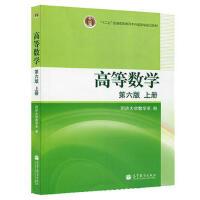 【二手旧书8成新】高等数学 同济第六版(上册) 同济大学数学系 9787040205497 高等教育出版社