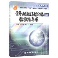 信号与线性系统分析(第4版)教学指导书