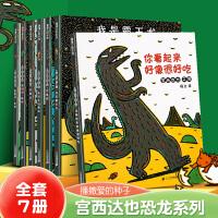 宫西达也恐龙系列全7册你看起来好像很好吃绘本阅读幼儿园儿童绘本4岁遇到你真好我是霸王龙永远永远爱你睡前故事书3-4--5