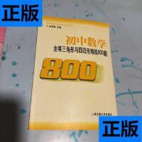 【二手旧书9成新】初中数学.全等三角形与四边形精练800题 /俞颂?