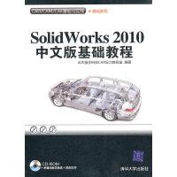 SolidWorks 2010中文版基础教程(配光盘)(CAD/CAM/CAE基础与实践)