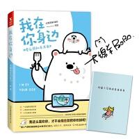 我在你身边:傻白熊和冻冻鱼(漫画家@大绵羊BOBO 诚意之作,一本让你随时随地都能开怀大笑的漫画书)
