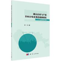城市企业与产业空间分布及演进规律研究――以深圳为例