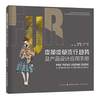 皮革皮草流行趋势及产品设计应用手册