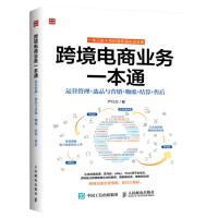 跨境电商业务一本通 电子商务电商运营管理书籍 运营基础策略技巧案例实战 B2C 出口外贸对外贸易电商*开店教程书籍
