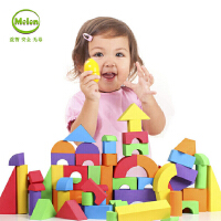 MELON品牌食品级60粒创意积木 益智早教安全防撞软积木 积木