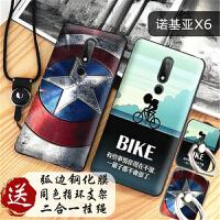 诺基亚x6手机壳+钢化膜 诺基亚X6保护套 nokia x6 个性男女磨砂硅胶全包防摔浮雕彩绘软套保护壳VGN
