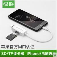 绿联苹果手机读卡器iphone6s/7plus内存扩容电脑两用tf/sd读卡器
