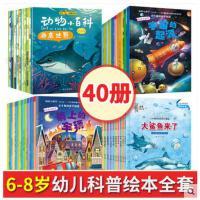 全套40册 绘画故事书 幼儿园启蒙儿童书籍2-3岁早教书 宝宝睡前故事书0-3 幼儿小孩漫画书适合一岁多宝宝看的书1至