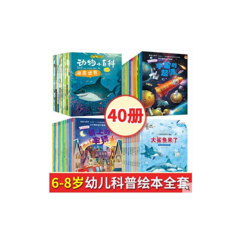 全套40册 绘画故事书 幼儿园启蒙儿童书籍2-3岁早教书 宝宝睡前故事书0-3 幼儿小孩漫画书适合一岁多宝宝看的书1至6到三岁绘本读物 全40册扫码即听有声读物彩图注音版