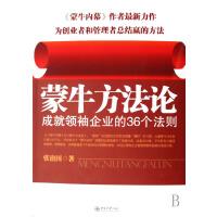 【二手旧书8成新】蒙牛方法论(第二版) 张治国 9787301131565 北京大学出版社