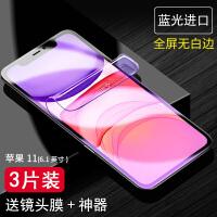 【好货优选】苹果11钢化膜 i11钢化膜iphone11水凝膜全屏pro手机膜iphone11pro 苹果11 水凝膜【