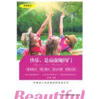 [二手旧书9成新]美丽英文--快乐,是扇虚掩的门,王志娇译,9787553422145,吉林出版集团有限责任公司
